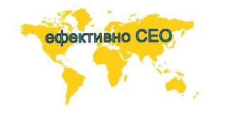 Ефективна SEO стратегия чрез коментари и блог постове