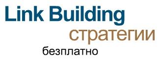 15 безплатни стратегии за изграждане на връзки (Link Building)