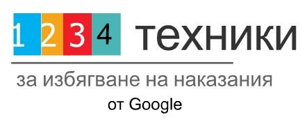 4 техники за избягване на наказания от Гугъл