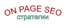 4 стратегии за SEO On Page оптимизация