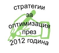 5 стратегии за оптимизация през 2012 година