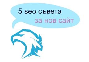 5 SEO съвета за всеки нов сайт
