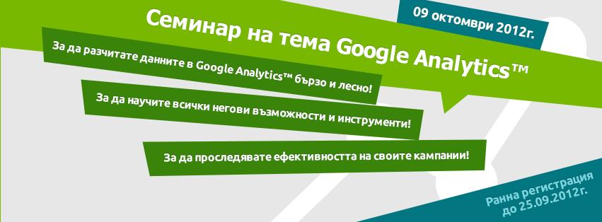 Семинар за ефективно използване на Гугъл Анализ