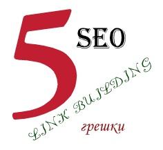 5 SEO и Link Building грешки