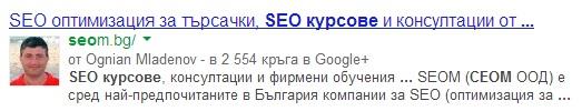 Верификация на авторство в Google.