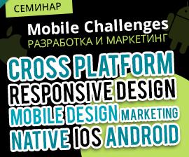 Семинар Mobile Challenges