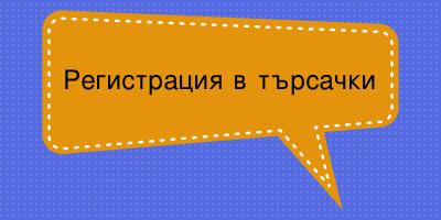 tursachki