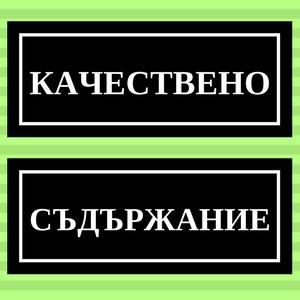 kachestveno-sudurjanie