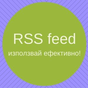 rss-feed-efektivno-izpolzvane