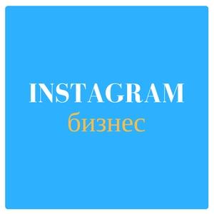 instagram-biznes