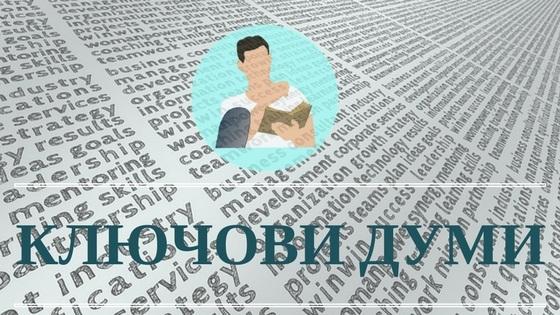 Проучване на ключови думи